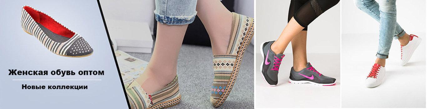 MegaShoes7km — интернет магазин обуви оптом Украина. Обувь в Украине ... 546e6dfe50691